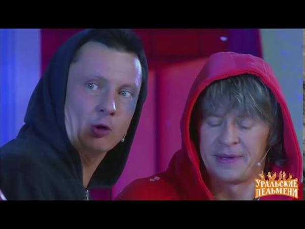 Встреча с гопниками Быстро деньги Елочка беги Уральские пельмени YouTube 480p