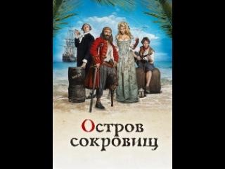 """Фильм """"Остров сокровищ"""" (""""L'оle aux trйsors"""") - смотреть легально и бесплатно онлайн на MEGOGO.NET"""