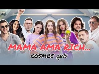 Премьера. COSMOS girls - MAMA AMA RICH... (Лепс, Киркоров, Билан, Шнуров, Бузова, EMIN)