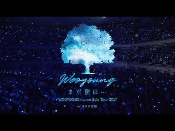 """『WOOYOUNG (From 2PM) Solo Tour 2017 """"まだ僕は…"""" in 日本武道館』ダイジェスト映像"""