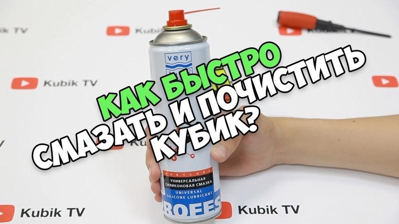 ЭКСПРЕСС ЧИСТКА И СМАЗКА КУБА | Лайфхак от Никиты Ковальчука