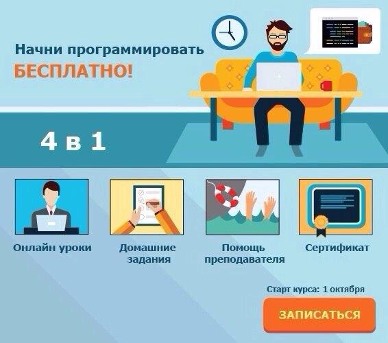 """Бесплатный курс """"Основы"""