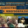 """Концерт """"Этно-фолк групп Единство в многообразии"""