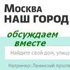 """Обсуждение сайта """"Наш город"""" и др.сервисов мэрии"""