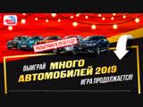 3 миллиона рублей и 5 авто Suzuki разыграны! Игра