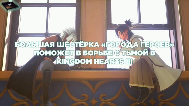 Большая шестёрка «Города героев» поможет в борьбе с Тьмой в Kingdom Hearts III