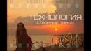 Технология - Странные танцы cover KSU
