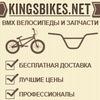BMX велосипеды и BMX запчасти в KINGSBIKES