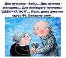 Самым ценным подарком для женщины…является - Любовь и Время, которое мужчина Дарит…ей!