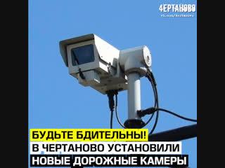 Камеры в Чертаново