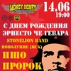 14.06, Money Honey. ДР Команданте Че Гевары