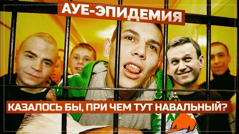 АУЕ-эпидемия. Казалось бы, при чем тут Навальный (Smile Face)