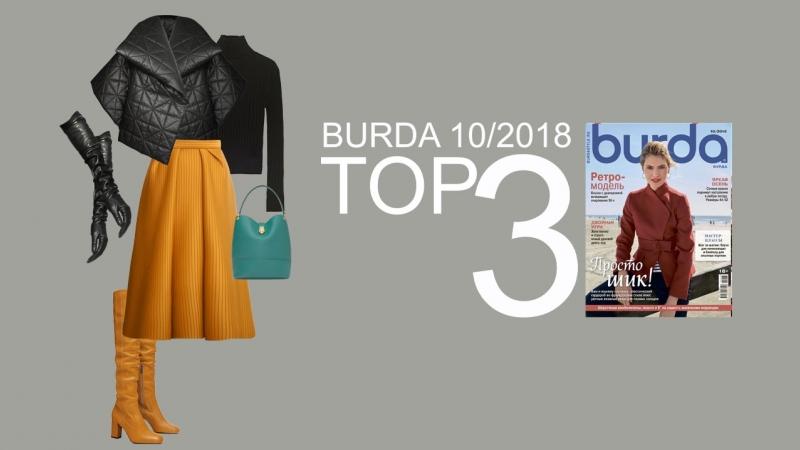 Стильная юбка из неопрена. Burda 10/2018. Модель №106 с лучевидными складками.