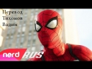 Marvel's Spider Man Song Welcome to the Web NerdOut Prod by Boston RUS VERSION