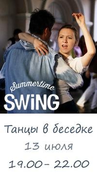 Summertime Swing * Танцы в Беседке