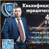 Бесплатная юридическая консультация Саратов