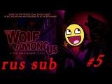 The Wolf Among Us Episode 1 Ч5 - Финальная [RUS субтитры]