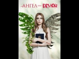 Ангел или демон HD TOP ТОП онлайн online лучшее лучшие фильмы 2013 2014