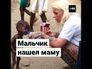 Волонтер спасла нигерийского мальчика