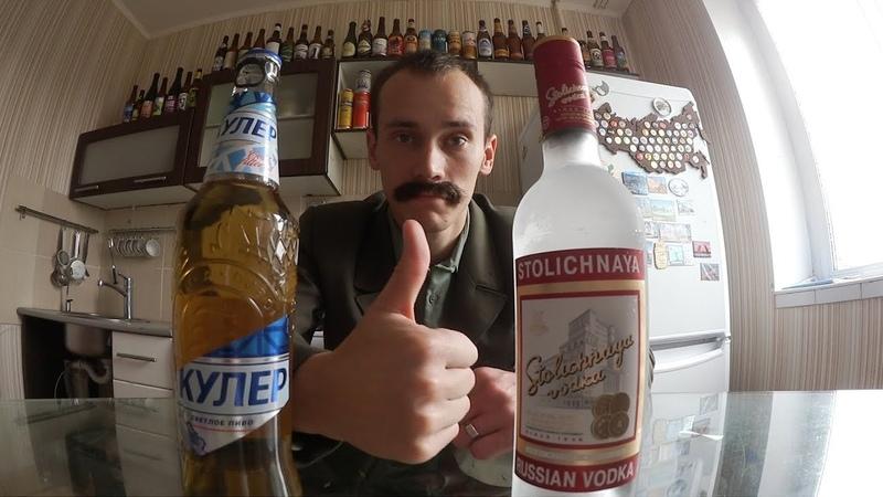 18 Русский коктейль ЁРШ, пиво с водкой, рецепт ерша, ПИЛЛИ ПИВИГАН » Freewka.com - Смотреть онлайн в хорощем качестве