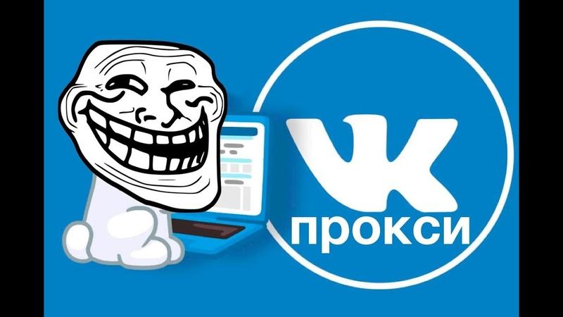 Как включить прокси Вконтакте 2 способа