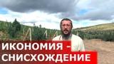 Икономия - снисхождение. Священник Игорь Сильченков