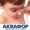 Аквафор в Чебоксарах фильтры для воды