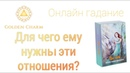 ДЛЯ ЧЕГО ЕМУ НУЖНЫ ЭТИ ОТНОШЕНИЯ ОНЛАЙН ГАДАНИЕ НА МЕТАФОРИЧЕСКИХ КАРТАХ Школа Таро Golden Charm