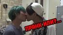Милые парни целуются | Неожиданный итог пранка [Запретные мальчики]