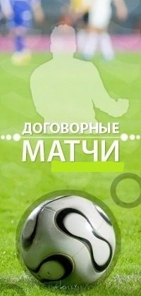 Матчи договорные на спорт прогнозы интернет заработать 1000 рублей