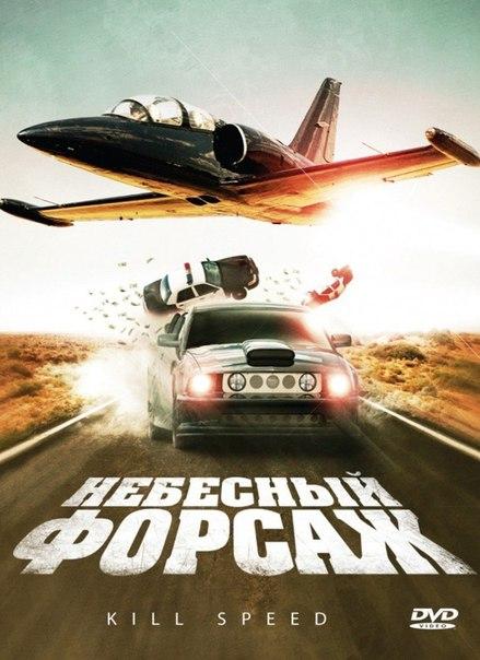 Небесный форсаж (2009)