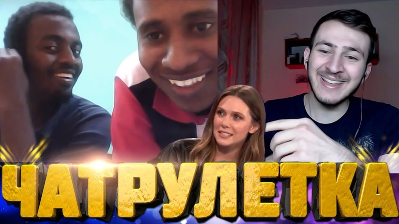 Учу иностранцев русскому мату в Чат Рулетке!