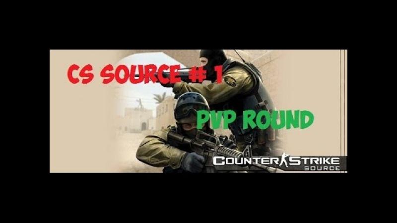 CS Sourсe 1 PvP Round
