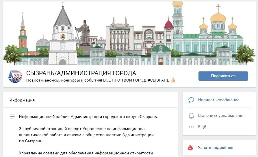 Новый логотип для Единой России в Сызрани