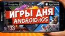 📱ЛУЧШИЕ ИГРЫ дня на Андроид: ТОП 4 крутые новинки на телефон от Кината   №133