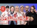 Узнать за 10 секунд | ФРЕШМЕНЫ 3 угадывают треки весны | KrestallCourier, Cream Soda, Souloud, bollywoodFM