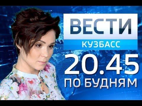 Вести-Кузбасс в 20.45 (03.08.2018)