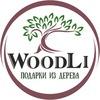 WoodLia. Мастерская подарков из дерева