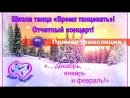 Отчетный концерт студии танцев Время танцевать! | Наукоград КОЛЬЦОВО