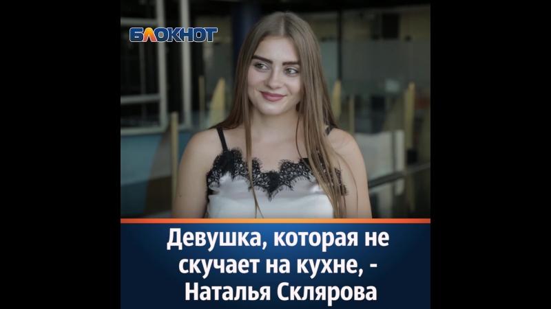Девушка которая не скучает на кухне Наталья Склярова