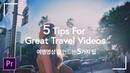 여행가서 여친 남친 인생영상 만들어주는 5가지 팁 여행동영상
