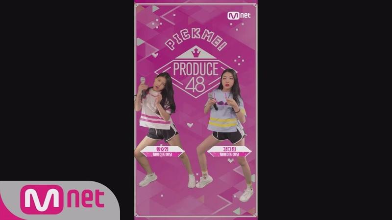 PRODUCE48 [48스페셜] 마이크, 내꺼야!ㅣ황소연(웰메이드예당)강다민(웰메이드예당) -