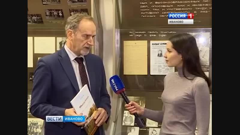 100-летие отметила 32-я школа в Иванове.
