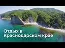 Отдых в Краснодарском крае Курорты Краснодарского края