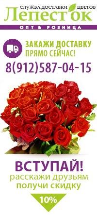 Цветы с доставкой в омске недорого