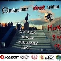 Открытие Street сезона 2014