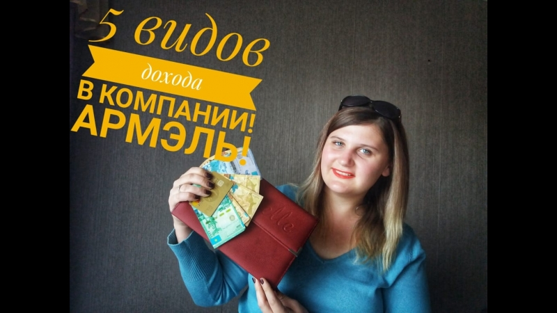 3 видова дохода в компании Армэль! и 2 БОНУСА )Команда Али Мухортовой