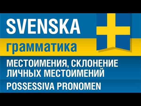 Шведский язык. Грамматика. Местоимения, склонение личных местоимений. Possessiva pronomen.