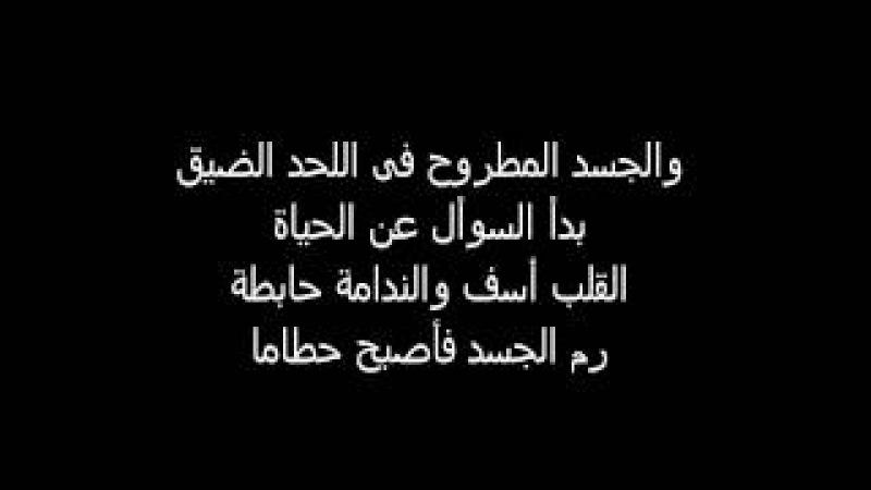 Irtihal with lyric pergi tak kembali arabic verse Rabbani