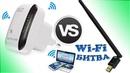 WI Fi БИТВА Wi Fi репитер vs Wi Fi адаптер с AliExpress РАСПАКОВКА ОБЗОР